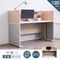 【StyleWork】伊丹二層120x70辦公屏風組FV7-P20-2-120+UA8-S394-9(台灣製 DIY組裝 OA屏風 辦公桌)