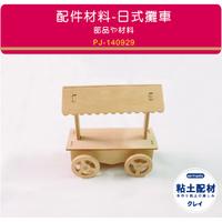 【springdiy粘土素材】木製品/ 日式攤車 造型餐車 點心車 關東煮 拼貼木器 彩繪木器 超輕土輕質土