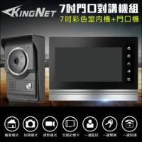 【KINGNET】門禁總機系統 門口對講機組 7吋觸控螢幕(支援電鎖開門 拍照錄影)