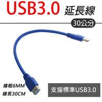 USB 3.0 30cm延長線
