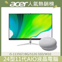 【+Google音箱】Acer Aspire C24-1650 24型 AIO液晶電腦(i5-1135G7/8G/512G SSD/W10)