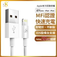 蘋果MFi認證 D8 Lightning 8pin 傳輸充電線(20cm短線) for iPhone 12/12 mini/12 Pro/12 Pro Max/11/11 Pro/11 Pro Max / XS / XS Max / XR / X / 8 / 8Plus / 7 / 7 Plus / 6 / 6s / 6Plus / 6sPlus / 5 / SE / SE2 / ipad