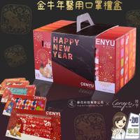 藤花X涔宇 醫用口罩 雙鋼印 新春禮盒50入/盒(共5種設計各10片) 限量發售