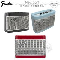 《飛翔無線3C》Fender Newport 經典復刻 無線藍牙喇叭│公司貨│藍芽音箱 USB充電 可攜式
