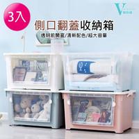 【VENCEDOR】前開式上下雙開收納滑輪整理收納箱(收納箱 置物箱 玩具 衣物 收納整理箱-3入)