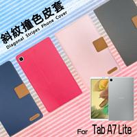 SAMSUNG 三星 Galaxy Tab A7 Lite 8.7吋 SM-T220 精彩款 平板斜紋撞色皮套 可立式 側掀 側翻 皮套 插卡 保護套 平板套