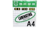 司密特 A4 霧面 不反光 無靜電 護貝膠膜 (100入/80U)