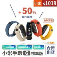 💥免運贈貼膜💥小米手環6 標準版 血氧測量 小米手錶 智慧手錶 智慧手環 運動手環 1.56吋大螢幕 30種運動模式 官方正品🔺超值2入組$1820