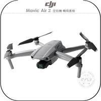 《飛翔無線3C》DJI 大疆 Mavic Air 2 空拍機 暢飛套裝│公司貨│全景拍攝 焦點跟隨 一鍵短片 Air2