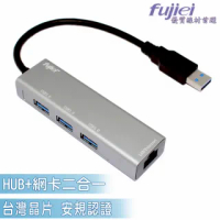 【Fujiei】fujiei 鋁合金3孔USB 3.0 HUB+仟兆網卡(3.0 HUB+1G網卡二合一)