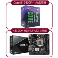 【intel 超值組】9代 Core i5-9400F 中央處理器 + ASRock 華擎 H310CM HDV M-ATX 主機板