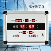 台灣製造【鋒寶】 FB-366A LED電子數字鐘 電子日曆 電腦萬年曆 時鐘 電子時鐘 電子鐘錶