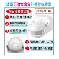 #現貨#AC110-240V球型防水室外專用吸頂式紅外線感應器 紅外線感應開關全電壓有旋鈕可調式廣角紅外線感應器