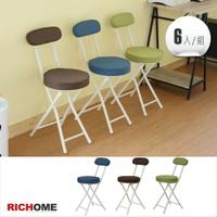 ID日式多彩時尚折疊椅(6入)(3色)  餐椅/電腦椅/辦公椅【CH1047】RICHOME