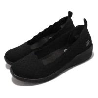 【SKECHERS】休閒鞋 Arya-Comfy Elegance 女鞋 楔形低跟娃娃鞋 增高 泡棉鞋墊 黑(104112-BBK)