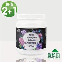 【大檔特談】御松田水解膠原蛋白粉末-家庭號2+1罐(500g/罐)
