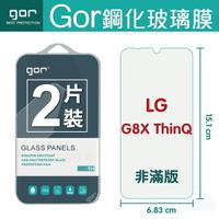 GOR 9H LG G8X ThinQ 鋼化 玻璃 保護貼 全透明非滿版 兩片裝【全館滿299免運費】