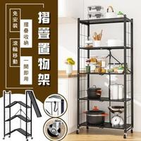 移動式折疊置物架-五層(置物架 收納架 置物推車 鐵力架 廚房收納架)