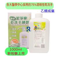 【醫博士】《超取專區》潔淨寧酒精性乾洗手液75%  (1公升*1瓶+霧狀噴頭*1) 新包裝上市再送20抽抗菌濕巾1包