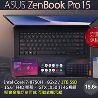 Asus UX580GE-0021 i7 8750 GTX1050Ti詢問區 保證市場最低價  請勿直接下標