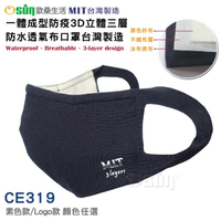 【Osun】一體成型防疫3D立體三層防水透氣布口罩台灣製造(顏色任選/CE319)