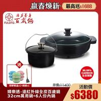 【婦樂透】遠紅外線全炭百歲鍋超值二件組(32cm炒鍋+6人份內鍋)