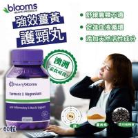 澳洲代購🇦🇺  Henry Blooms 強效護頸丸