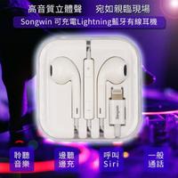 【Songwin】可充電Lightning有線耳機 PH-BT800(汽車百貨 收納 踏墊 雨刷 香氛)
