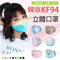 【貼合臉型!不易脫妝】 KF94立體口罩 kf94 口罩 魚型口罩 3D立體口罩 兒童口罩 韓版口罩