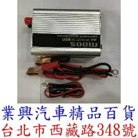 XUYUAN 500w 12v轉110v 變壓器 車用直流電轉家用 電源轉換器 (1UF3-12)