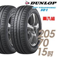 【DUNLOP 登祿普】SP TOURING R1 省油耐磨輪胎_兩入組_205/70/15(SPR1)