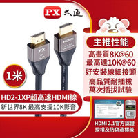 【-PX大通】HD2-1XP 8K認證HDMI線1公尺 HDMI 2.1版公對公影音傳輸線(10K@120)