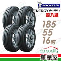 【Michelin 米其林】SAVER 4 省油耐磨輪胎_四入組_185/55/16(車麗屋)