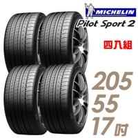 【米其林】PILOT SPORT 2 PS2 運動性能輪胎_四入組_205/55/17