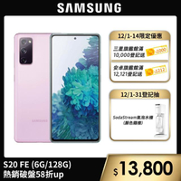 【SAMSUNG 三星】Galaxy S20 FE 5G 6.5吋智慧型手機(6G/128G)