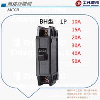 士林電機 BH型 無熔絲開關 無熔線斷路器 1P 10A 15A 20A 30A 40A 50A