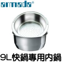 【armada 阿曼達】9L高級不鏽鋼快鍋專用內鍋(26CM)