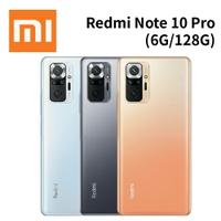 ( 刷指定卡享10%回饋 ) 紅米 Note 10 Pro (6G/128G) SGS護眼認證 IP53防塵防水