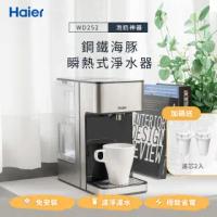 【Haier 海爾】2.5L瞬熱式淨水器WD252(鋼鐵海豚)