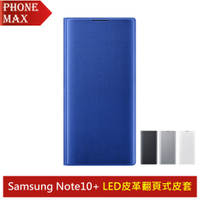Samsung Note10+ LED皮革翻頁式皮套 原廠公司貨 聯強代理
