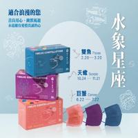 【南六】醫用星座彩色口罩-水象星座任選3款(30入/盒)