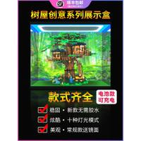 【新貨防塵盒免運】亞克力透明展示盒使用樂高21318樹屋創意系列積木模型防塵收納盒
