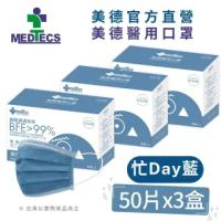 【MEDTECS 美德醫療】美德醫用口罩 忙Day藍 50片x3盒(#醫療口罩 #素色口罩 #彩色口罩)