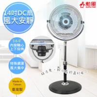 【勳風】14吋內旋DC循環扇/DC立扇360度內旋靜音(HF-B486DC)