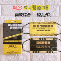 S.H. 上好醫療防護口罩 口罩瘋子 請保持距離  戴口罩很難嗎 MD 雙鋼印 台灣製 成人平面 醫用口罩