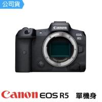 【Canon】EOS R5 Body 單機身(台灣佳能公司貨)