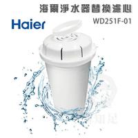 現貨『Haier 海爾 瞬熱式淨水器專用濾心』 WD251F-01 適用 WD251 WD252 【購知足】