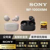 【SONY 索尼公司貨 保固12+6】WF-1000XM4 主動式降噪 真無線藍牙耳機(智慧降噪 / IPX4防水 /通話耳機)