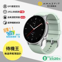 【Amazfit 華米】GTR 2e 特仕升級版 智慧手錶 - 冰湖綠(台灣原廠公司貨)