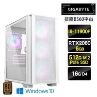【技嘉平台】I9八核{銀色戰車W}RTX2060電玩美型Win10主機(I9-11900F/16G/512G SSD/RTX2060/Win10)